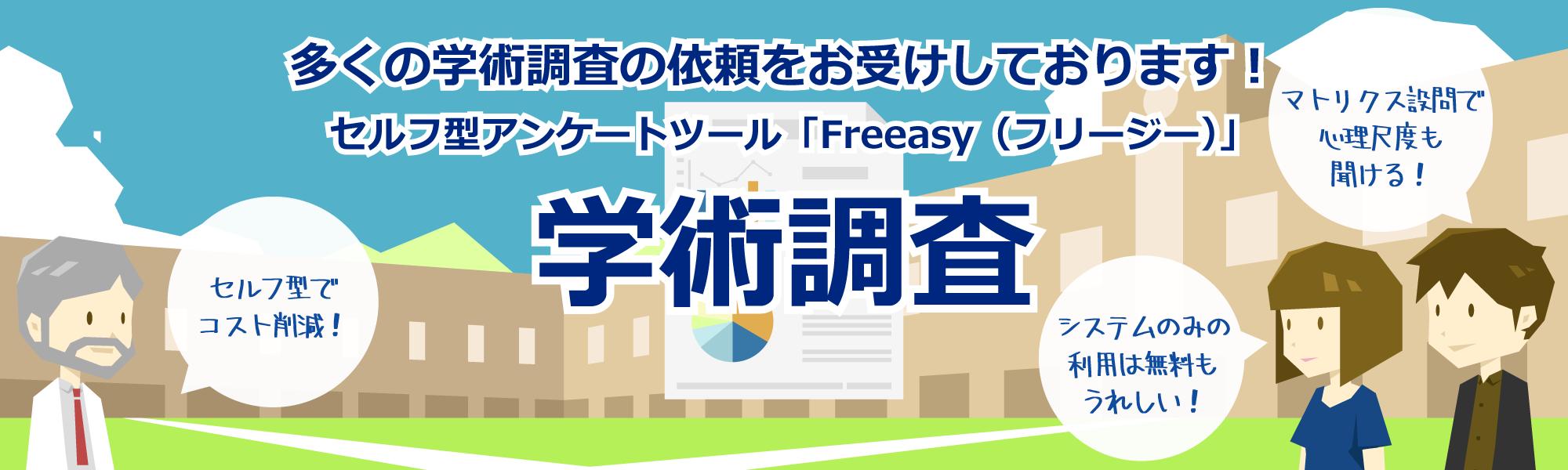 多くの学術調査の依頼をお受けしております!セルフ型アンケートツール「Freeasy(フリージー)」で学術調査