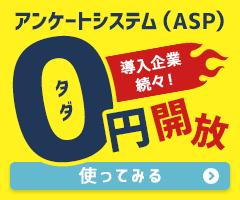 アンケートシステム(ASP) 0円開放